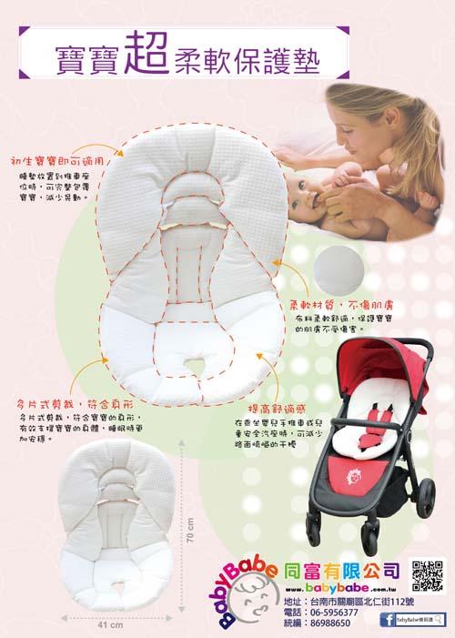 寶寶超柔軟保護墊