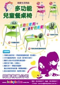 多功能兒童餐桌椅DM