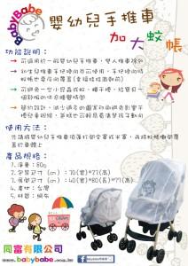 B006 嬰幼兒手推車加大蚊帳(DM)