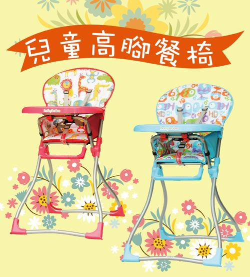 586兒童高腳餐椅