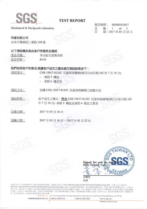 B130-SGS檢驗合格書001(600)