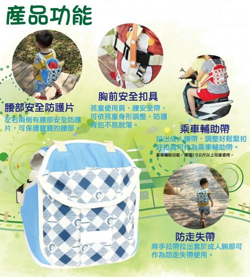 B250兒童多功能防護背包-03