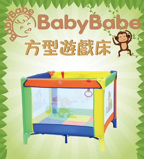 B62016方型遊戲床