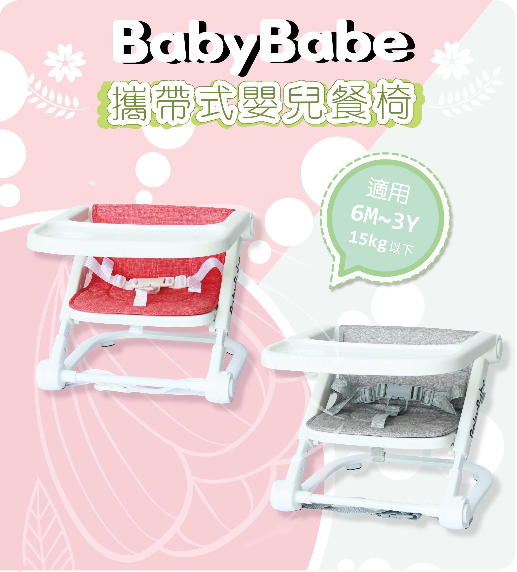 B906攜帶式餐椅-01