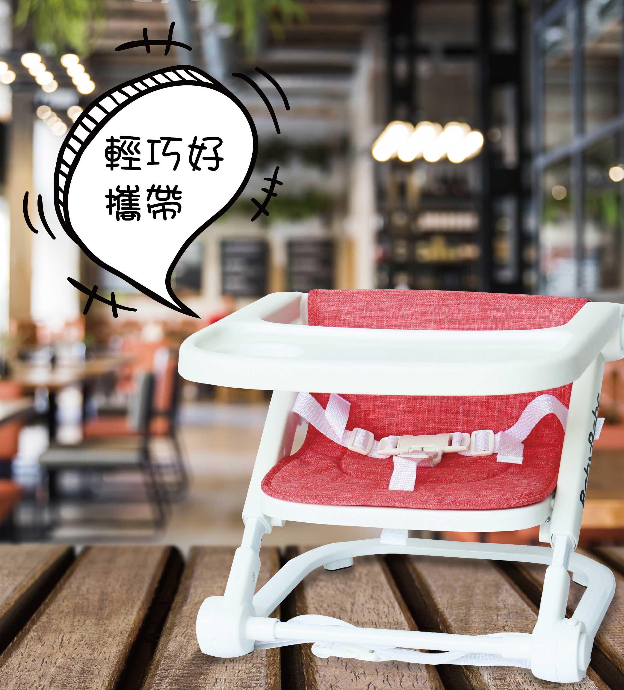 B906攜帶式餐椅-02