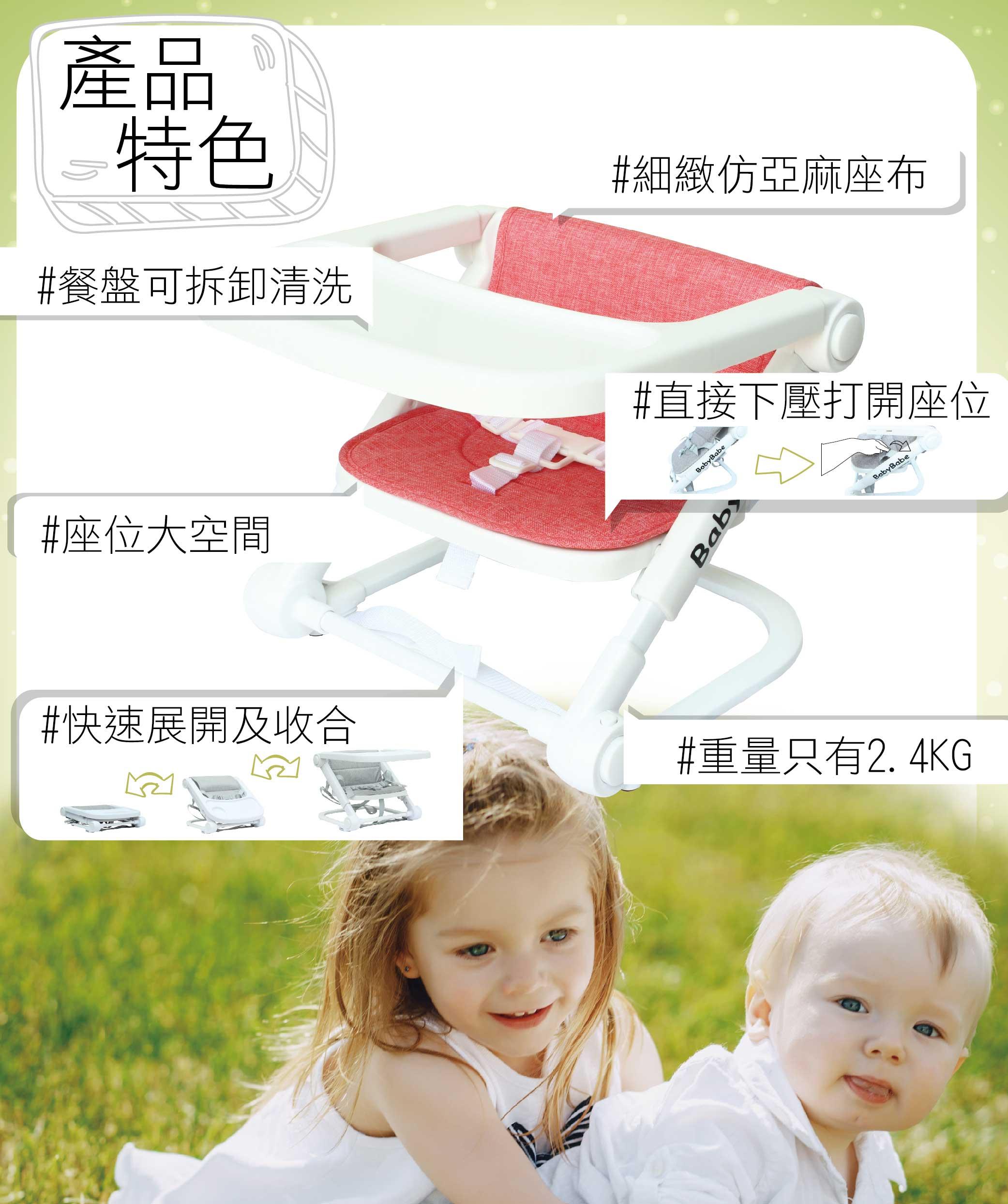 B906攜帶式餐椅-03