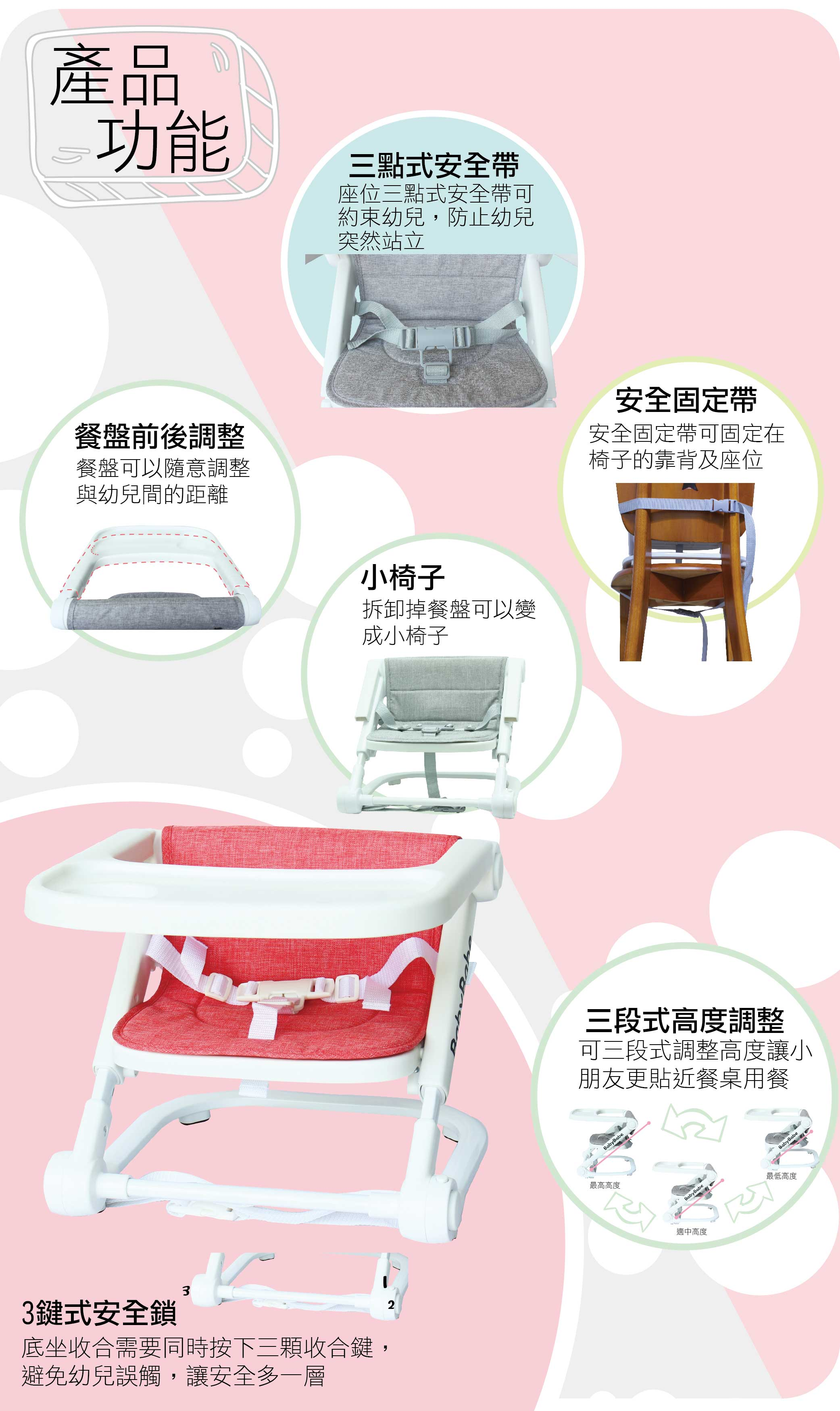 B906攜帶式餐椅-04