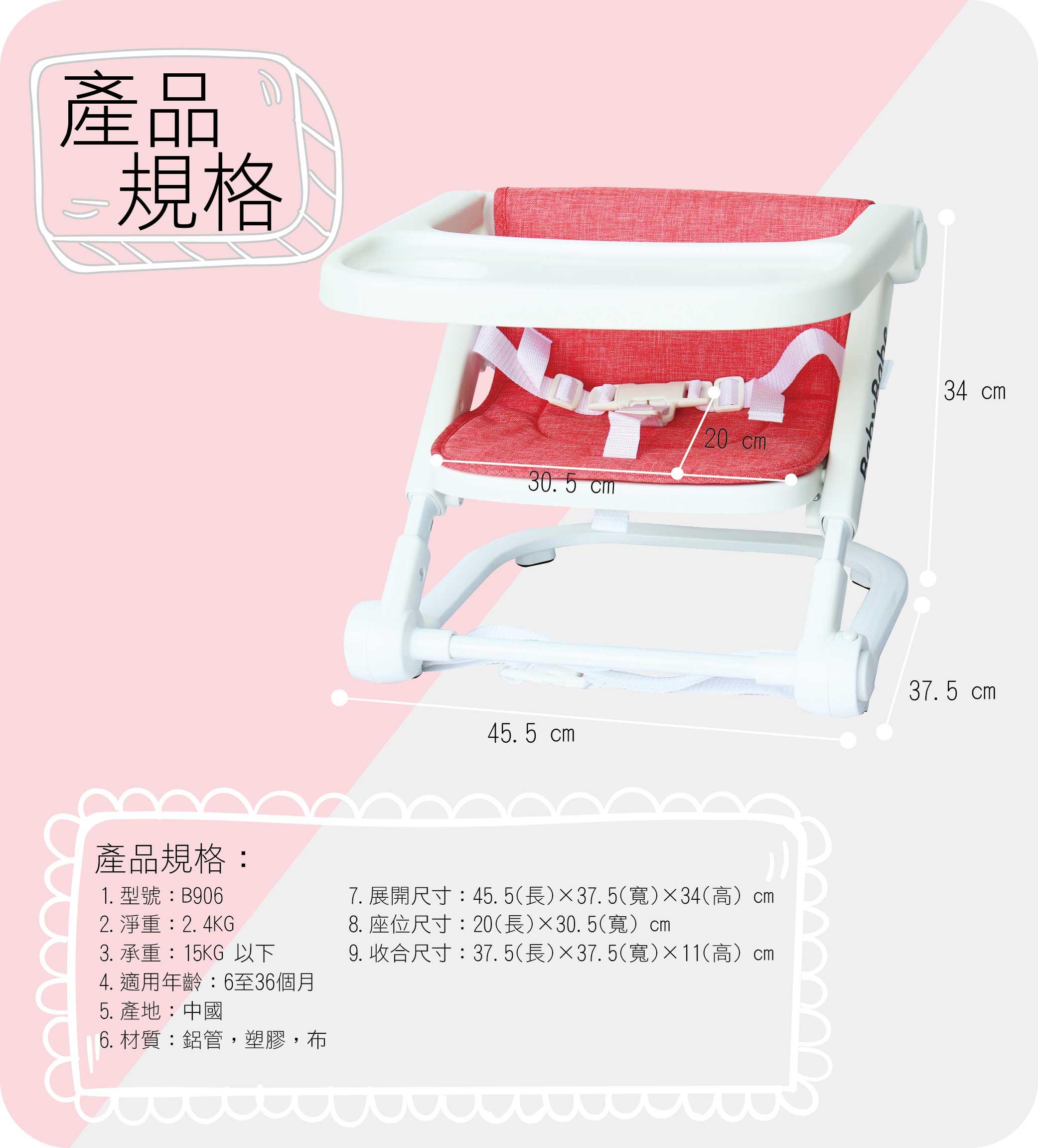 B906攜帶式餐椅-05