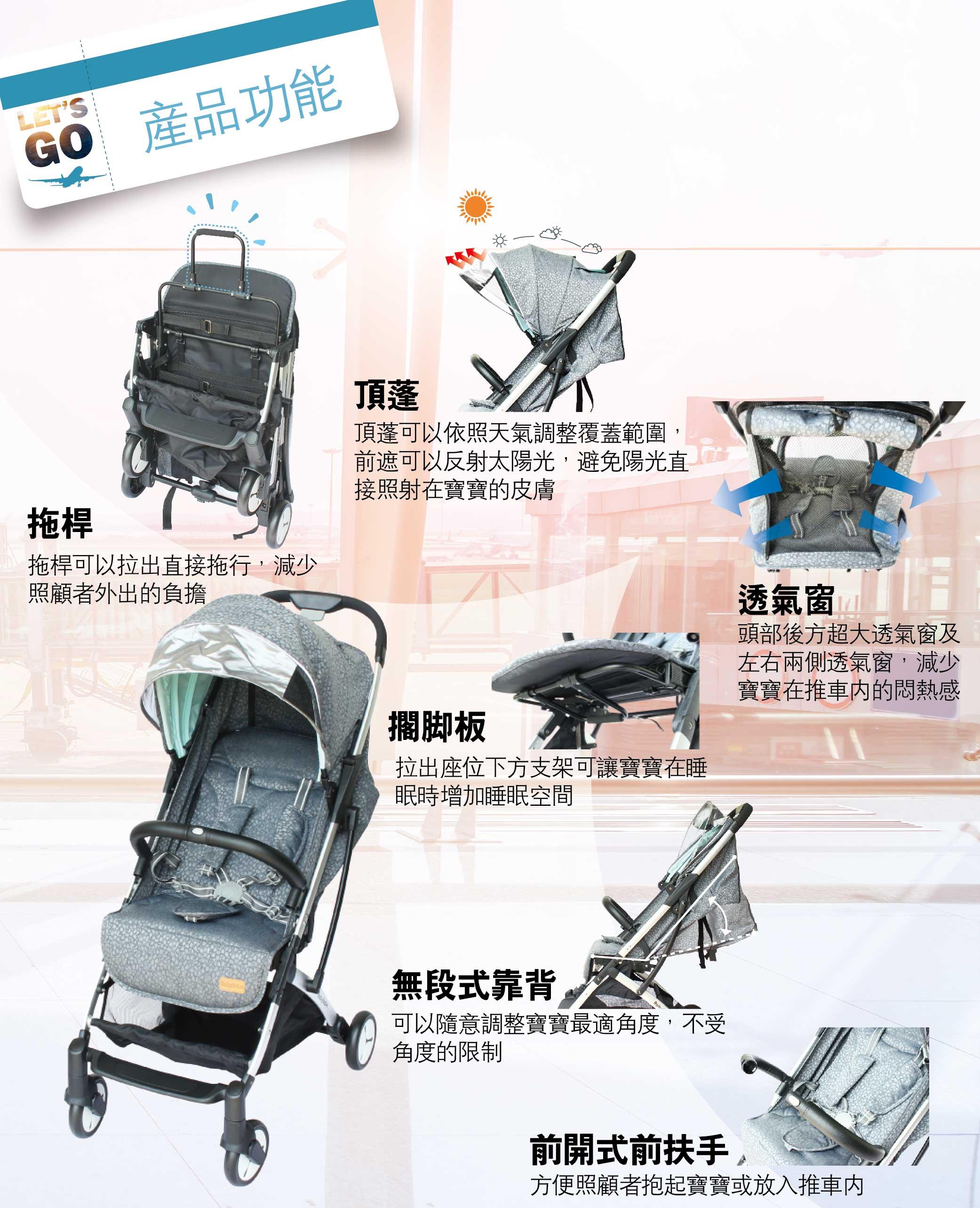 S116嬰幼兒登機推車-04