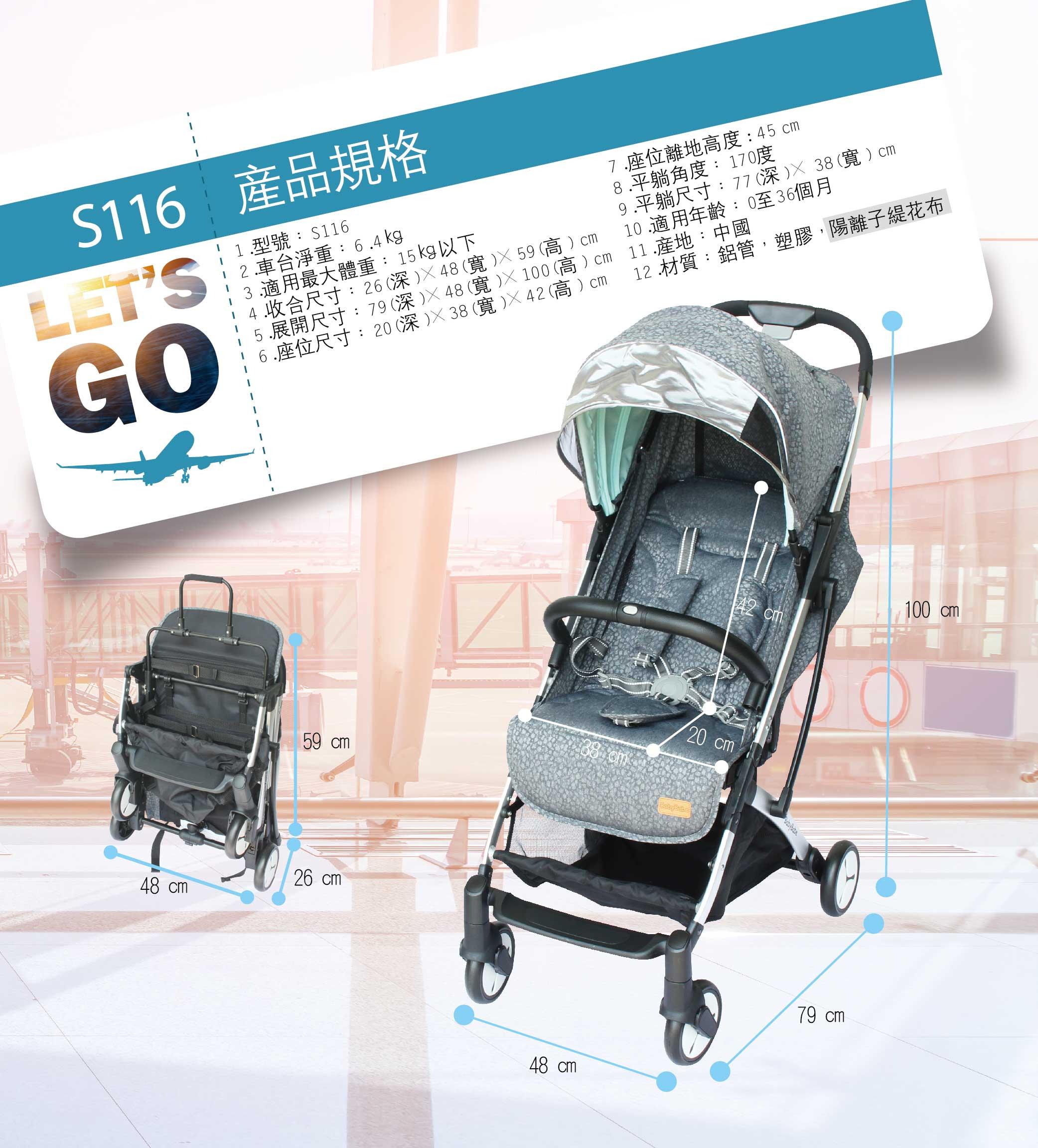 S116嬰幼兒登機推車-05