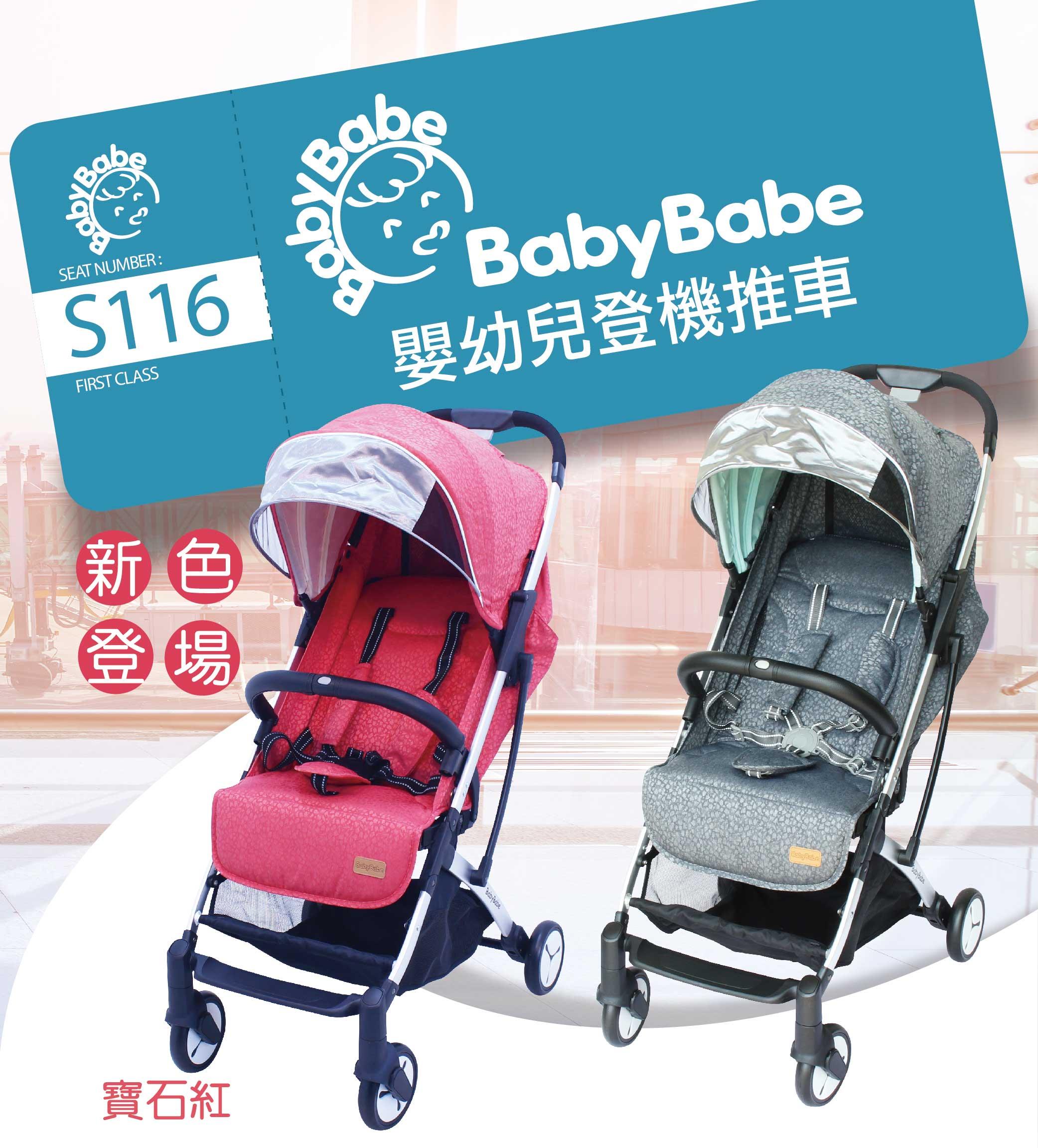 S116嬰幼兒登機推車_1-01