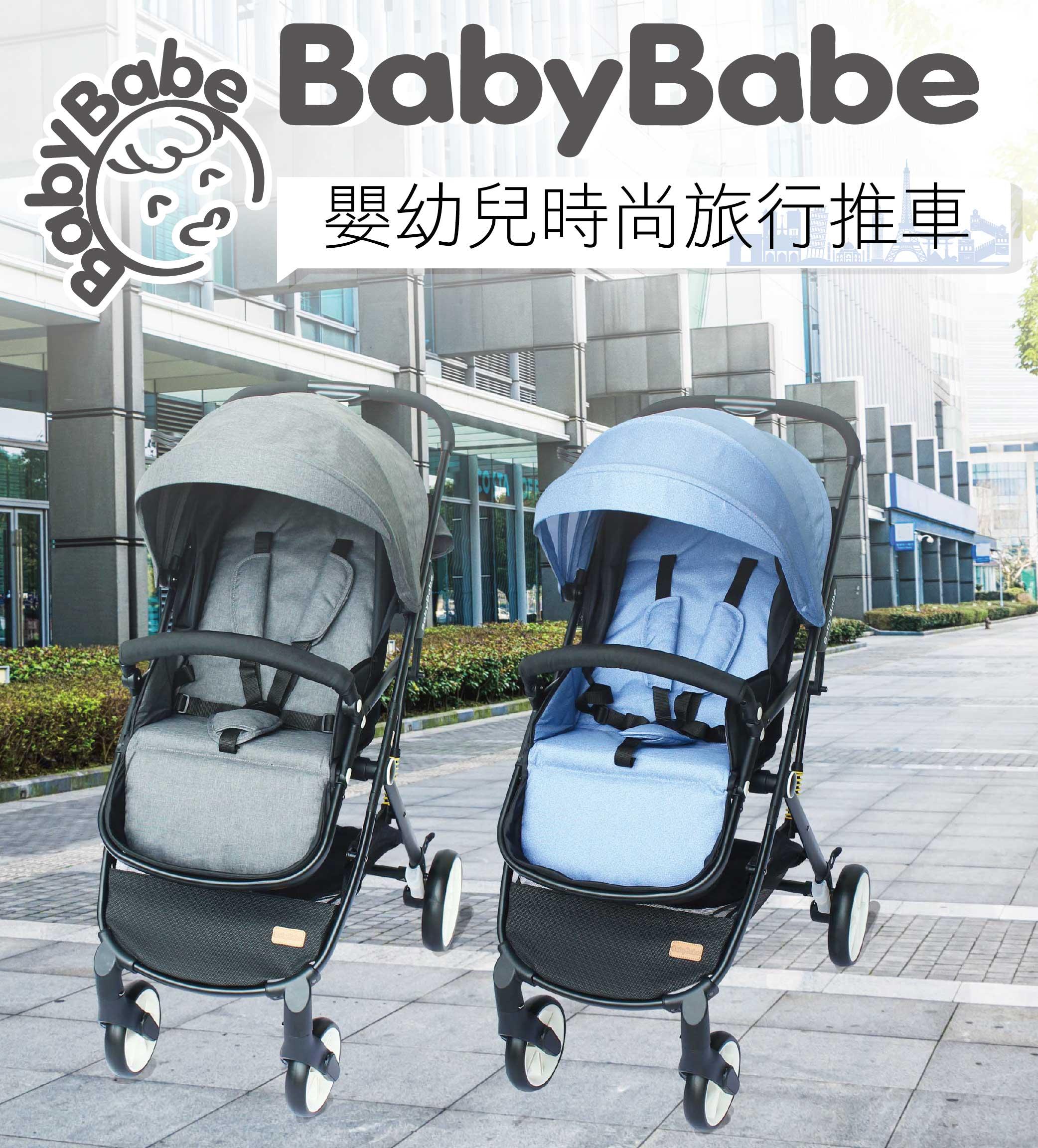 S366嬰幼兒時尚旅行推車-01