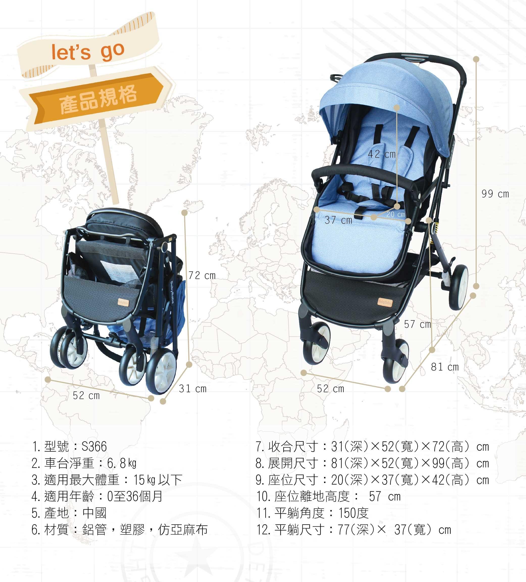 S366嬰幼兒時尚旅行推車-05